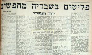 גיליון לקרוב ולרחוק שפורסם בישראל