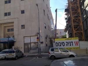 ולסיום - ארכיון המדינה בירושלים (הבנין משמאל)