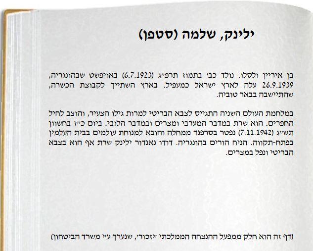 שלמה ילינק באתר יזכר - מעודכן לאחר המחקר